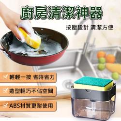 按壓式洗碗神器 廚房必備洗碗精收納盒 洗碗刷 廚房清潔好幫手